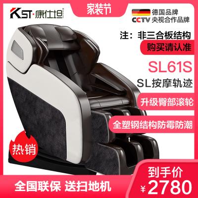 德國康仕坦(Konstan)太空艙按摩椅定時功能揉捏按摩家用全自動全身智能電動按摩椅支持腳底按摩高級PU皮質SL61S
