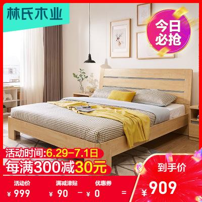 林氏木業1米5床現代簡約主臥雙人床1.8米板式床經濟型儲物床BR4A