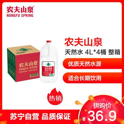 农夫山泉天然水4L*4瓶 整箱家庭用水