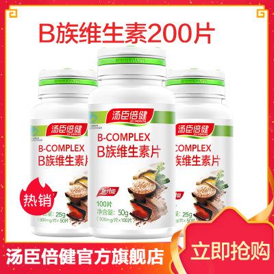 【200片】汤臣倍健(BY-HEALTH)B族维生素片100片+B族50片2瓶 维BVBb12维生素B瓶装