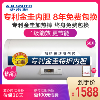 AO史密斯(A.O.Smith)CEWH-50A0 50升电热水器2500w速热 金圭内胆 中温保温更节能 1级能效