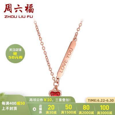 周六福(ZHOULIUFU) 珠寶18K金項鏈女士款 玫瑰金彩金愛心吊墜鏈墜多彩KIKQ064956