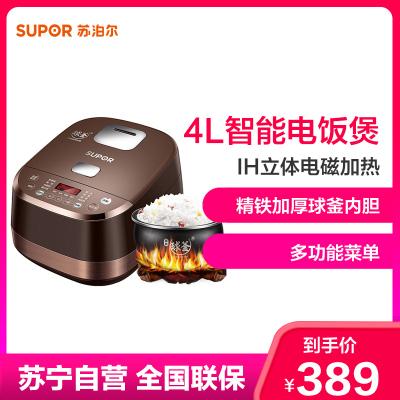 蘇泊爾(SUPOR)電飯煲SF40HC633家用智能電飯鍋IH電磁加熱3-4-6人4升球釜煮粥鍋 咖啡色