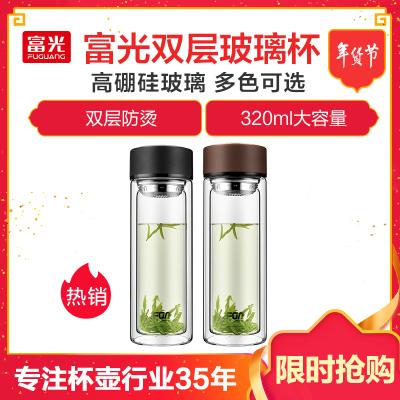 富光(FUGUANG)玻璃杯WFB1013-320 320ml格调男女士带茶隔 便携创意双层泡茶玻璃水杯