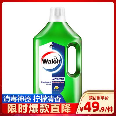 威露士衣物家居消毒液1.5 L 衣物家居硬表面消毒水殺菌率99.999%