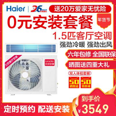 统帅1.5匹海尔中央空调一拖一风管机冷暖定频家用客厅KFRd-35NW/01GAA12ST