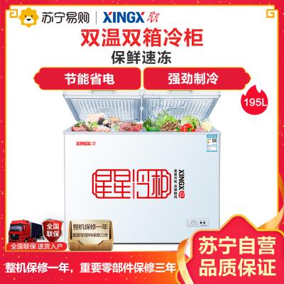 星星(XINGX) BCD-195E 195升 卧式冷柜 冰柜 家商两用 顶开门 双温冷柜(白色)
