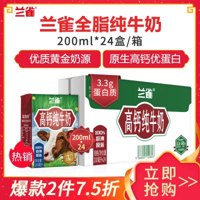 兰雀Lacheer 高钙全脂纯牛奶200mL*24盒 奥地利原装进口