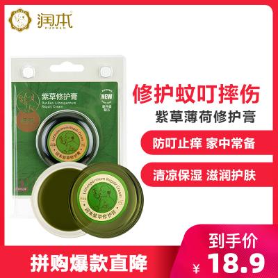 潤本(RUNBEN) 紫草修護膏(薄荷型)20g 寶寶紫草膏止癢膏修護損傷