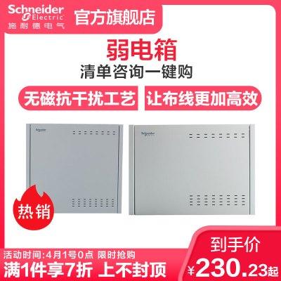 施耐德電氣(Schneider Electric)配電箱弱電箱 家用 商用 金屬箱體帶箱蓋 布線箱配電箱 10U