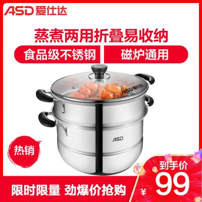 愛仕達(ASD)蒸鍋 QVL1526(WG) 26CM食品級不銹鋼雙層復底 燃氣電磁爐通用 可作火鍋燉鍋