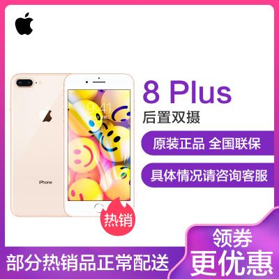 苹果(Apple) iPhone 8 Plus 128GB 金色 移动联通电信全网通4G手机 苹果手机 A1864 iphone8plus