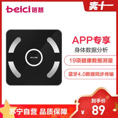 蓓慈(beici)電子秤BC515B家用智能體重秤測19項數據USB充電黑色健康稱