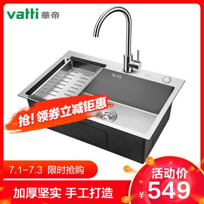 華帝(VATTI)304不銹鋼手工加厚水槽洗碗池 大容量單槽洗菜盆 配360°自由旋轉健康環保廚房水龍頭