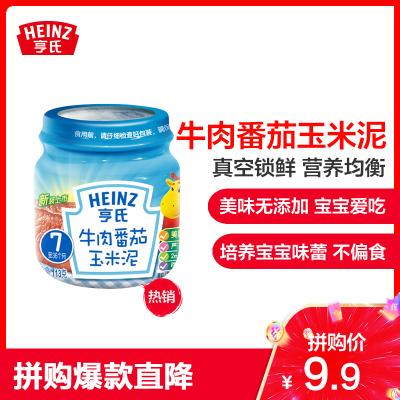 Heinz/亨氏牛肉番茄玉米泥113g(7個月--36個月)適用輔食添加初期以上至36個月 嬰兒輔食泥寶寶佐餐泥魚泥肉泥