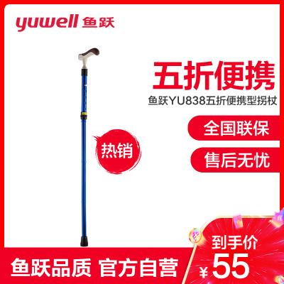 魚躍手杖YU838五折 便攜