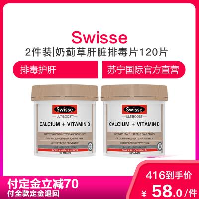 2罐裝  【鈣質易吸收,不腹脹】Swisse 鈣片&VD 150片/罐