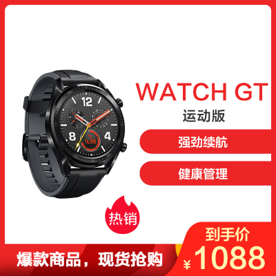华为/HUAWEI 智能手表 WATCH GT 运动版 曜石黑 华为智能手表 (两周续航+户外运动手表+实时心率+高清彩屏+睡眠/压力监测+NFC支付)