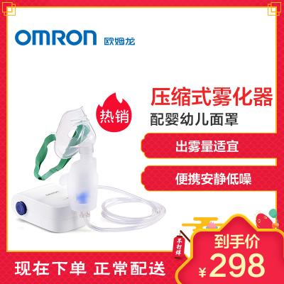 欧姆龙(OMRON)压缩式雾化器 NE-C803 雾化机儿童成人医用家用空气雾化仪