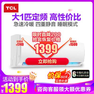 TCL 大1匹 定頻 靜音 冷暖家用 怡靜 掛壁式空調掛機 KFRd-26GW/XC11(3)