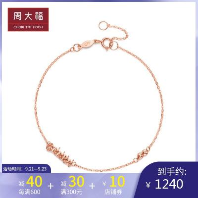 周大福Y時代珠寶首飾簡約珠鏈18K金手鏈甄品E124598
