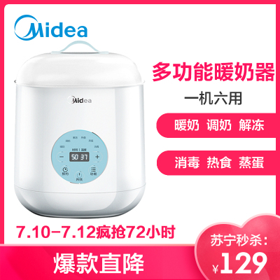 美的(Midea)雙瓶暖奶器溫奶器消毒器二合一智能恒溫嬰兒多功能奶瓶熱奶器、暖奶、消毒、蒸煮MI-MYNEasy202