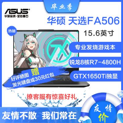 華碩(ASUS)天選FA506 15.6英寸辦公專業發燒游戲本筆記本電腦(銳龍8核R7-4800H 8G內存 512G GTX1650Ti/4G獨顯144Hz電競屏)定制 藍/灰