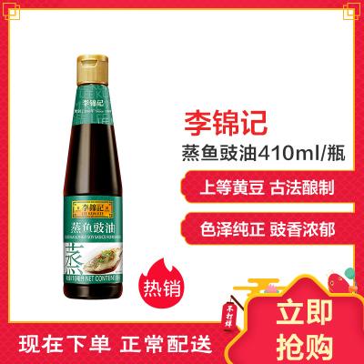 李锦记蒸鱼豉油410ml/瓶