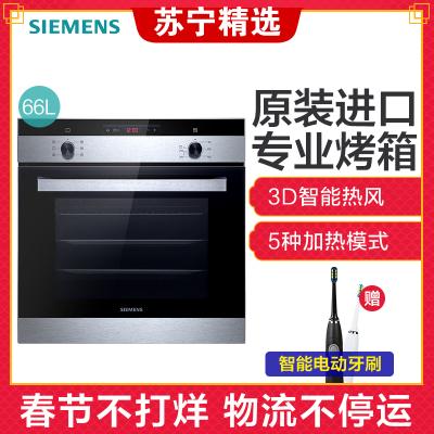 西门子(SIEMENS)嵌入式烤箱HB013FBS0W旋钮式家用智能烘焙 66L黑色嵌入式电烤箱 不锈钢管加热 热风循环