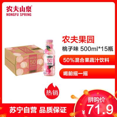 農夫山泉 農夫果園50%混合果蔬汁(桃+櫻桃李)500ml*15瓶