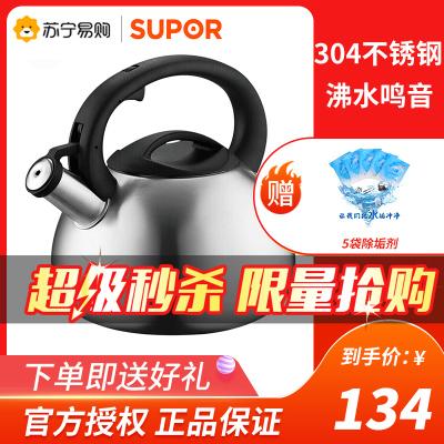 蘇泊爾燒水壺3.5升304不銹鋼開水壺鳴笛水壺沸水鳴音 燃氣明火電磁爐適用SS35N1