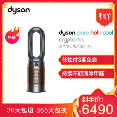 戴森(Dyson)HP06 新品空气净化暖风扇 净化甲醛 四季适用 智能连接 黑金色 戴森新品震撼上市