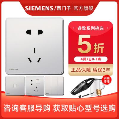 【官方旗艦】西門子(SIEMENS)開關插座86型睿致純白面板+銀色邊框 五孔 空凋 USB插座一站購齊