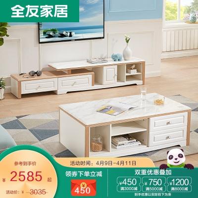 【品牌搶】全友家居 北歐茶幾電視柜組合簡約現代客廳家具伸縮電視柜 122319