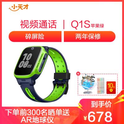 小天才電話手表Q1S 蘋果綠 移動聯通雙4G兒童智能防水定位視頻學生男女孩手表