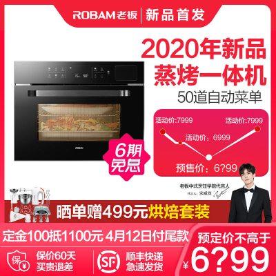 老板(Robam)电蒸箱电烤箱二合一家用多功能蒸烤箱一体机嵌入式48L新款蒸烤一体机家用CQ975