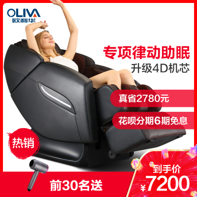 歐利華(oliva)按摩椅家用全身全自動多功能太空艙豪華艙新款A7500按摩椅 曜石黑