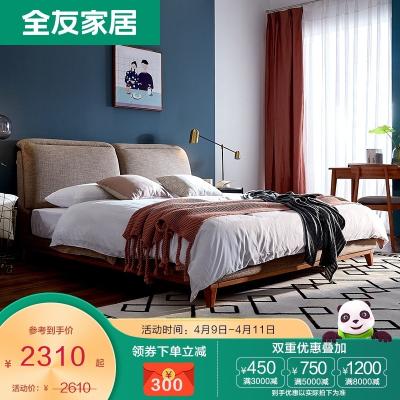 【新】全友家居現代北歐軟床棉麻面料布床布藝可拆洗軟床實木框架床 105172