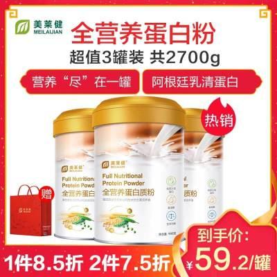 【3罐装】美莱健 新全营养蛋白质粉900g/罐 大豆分离蛋白质粉 中老年成人儿童营养蛋白代餐粉