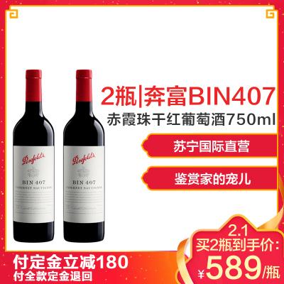 2瓶装|奔富(Penfolds)BIN407赤霞珠干红葡萄酒 750ml/瓶 澳大利亚进口
