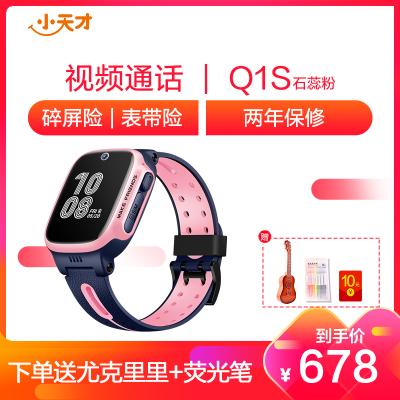 小天才电话手表Q1S 石蕊粉 移动联通双4G儿童智能防水定位视频学生男女孩手表