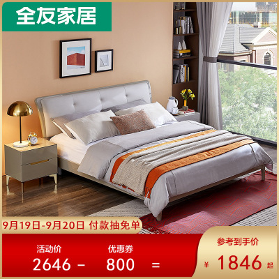【搶】全友家居 現代輕奢雙人床 3D拉點軟包床屏 實木床腿 臥室大床婚床皮藝床126003
