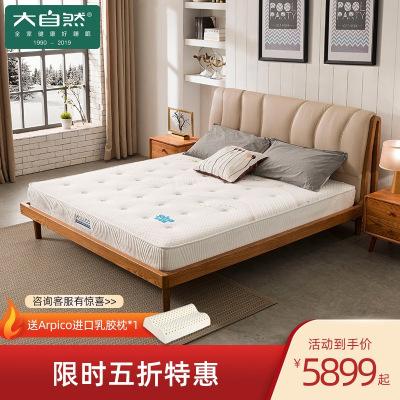 【搶】大自然山棕櫚軟硬兩用LIENA乳膠床墊1.5米1.8m床絲緹雅 15CM簡約現代臥室家具
