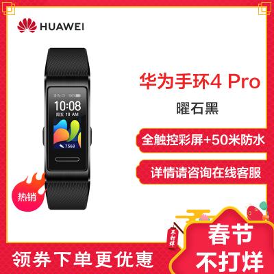 华为手环4 Pro 曜石黑 智能运动手环 NFC智能刷卡+全触控彩屏+50米防水 华为手环4 Pro