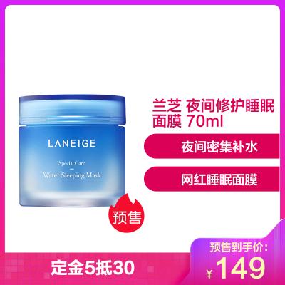 兰芝(Laneige)夜间修护睡眠面膜 补水保湿 70ml