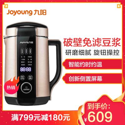 九阳(Joyoung) 破壁豆浆机 DJ13E-Q8 破壁免滤 智能预约 约温度 立体加热 1.3L 家用豆浆机 米糊机