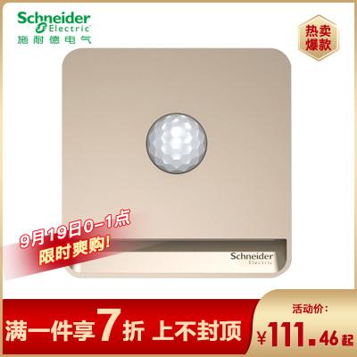 施耐德電氣 開關插座 面板 小夜燈 紅外感應燈 插電式LED燈 金色 燈光控制系統