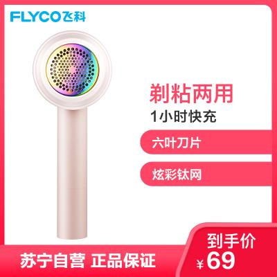 飛科(FLYCO)毛球修剪器FR5256 剃粘兩用USB充電去毛球器粘毛器除毛器毛球剔除器