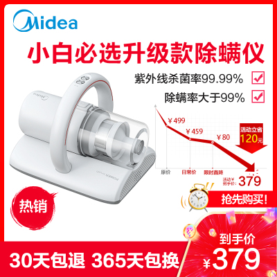 美的(Midea)除螨儀 有線手持床上家用吸塵器 環形手柄深層清潔 床上小型紫外線去除螨蟲神器殺菌機MC5
