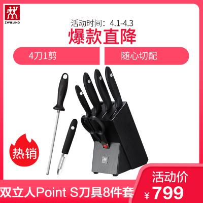 雙立人(ZWILLING)Twin Point S 刀具8件套32871-010 切菜刀剁骨刀蔬果刀剪刀磨刀棒削皮刀組合